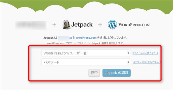 jetpackの設定方法
