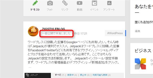 Google+一般公開設定