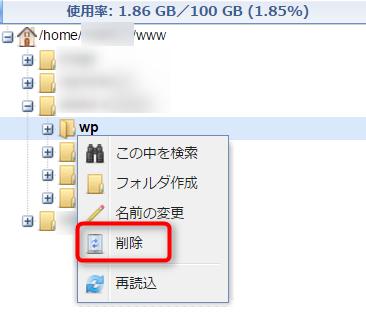 さくらサーバーのファイルマネージャー