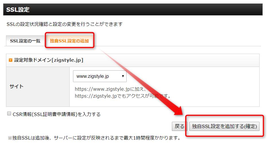 SSL利用設定
