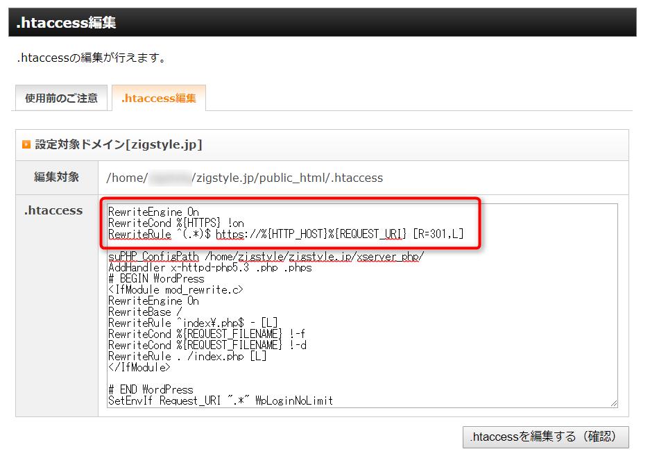 独自SSL利用手順