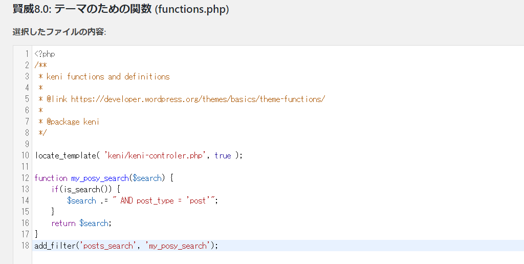 function.phpにコードを追加