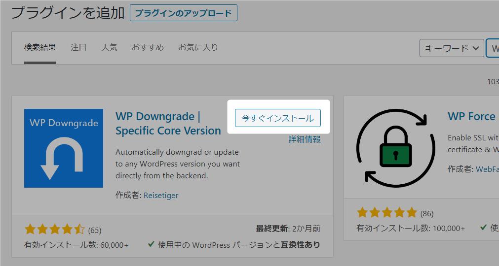 WP Downgradeのインストールボタンをクリック