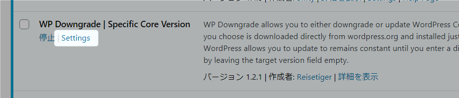 WP Downgradeの設定