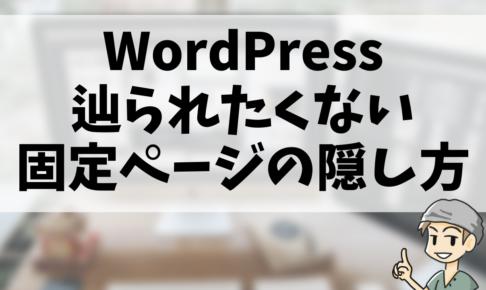 サイト内検索から固定ページを除外する手順