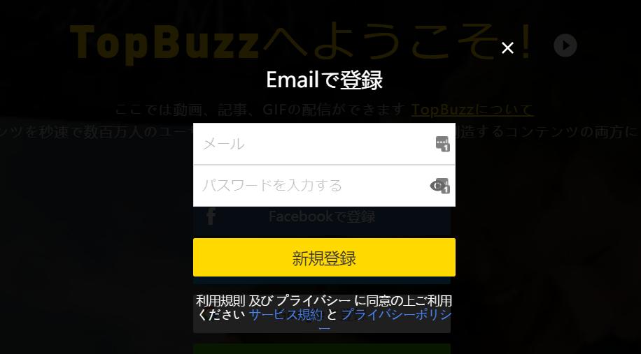 TopBuzz新規登録画面