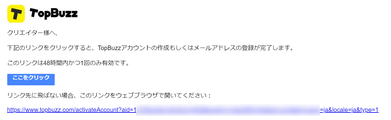 TopBuzzの認証メール