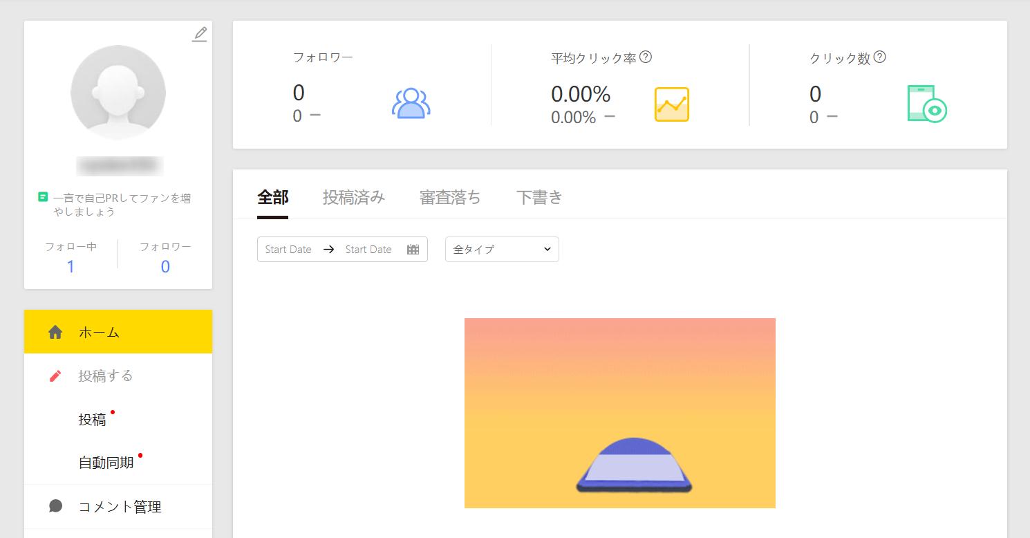 TopBuzz管理画面