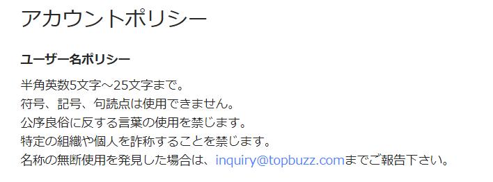 TopBuzzのアカウントポリシー
