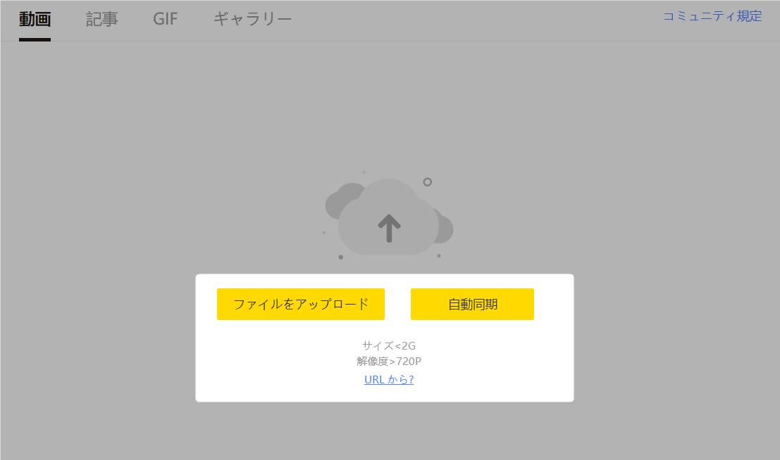 TopBuzz動画投稿ページ