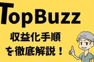TopBuzz収益化手順まとめ