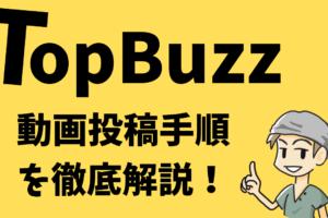 TopBuzz動画投稿手順まとめ