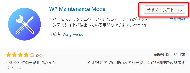 WP Maintenance Modeをインストール