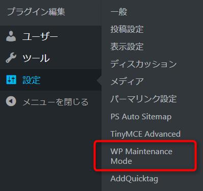 WP Maintenance Modeの設定