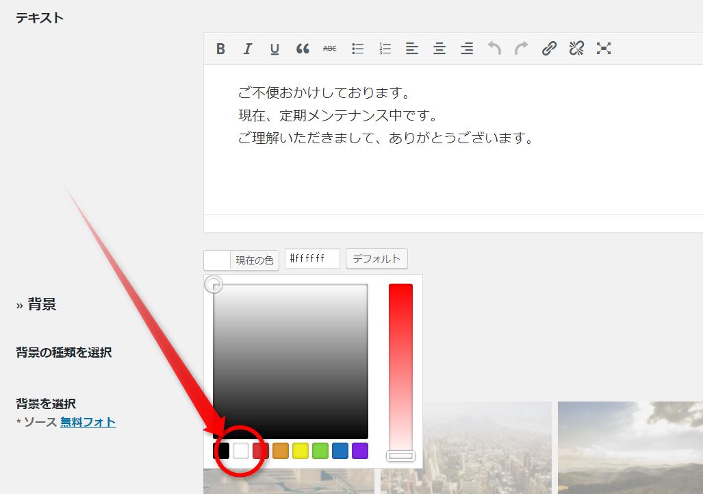 メンテナンス画面の文字色を変更