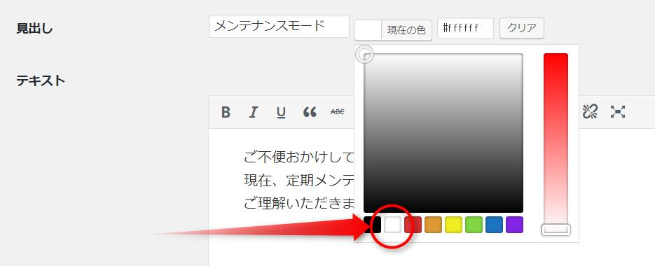 WP Maintenance Modeのテキスト色変更