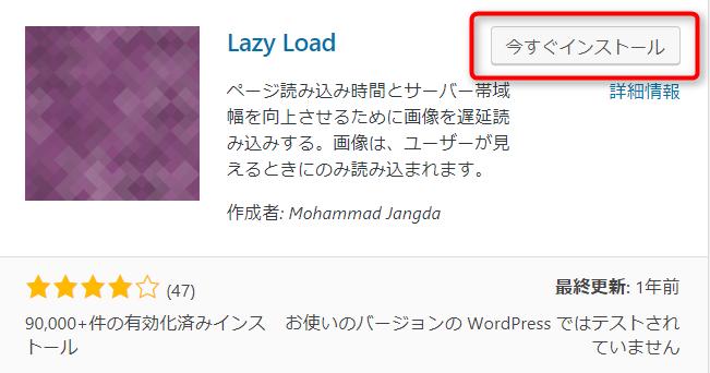 Lazy Loadのインストール