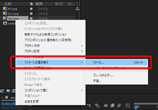 ファイルの置き換え