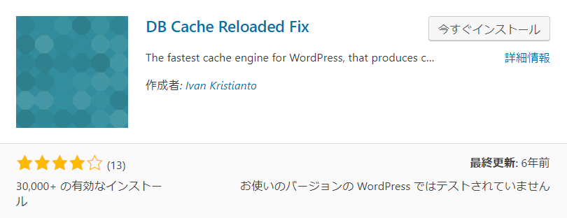 DB Cache Reloaded Fixは6年以上更新されていない