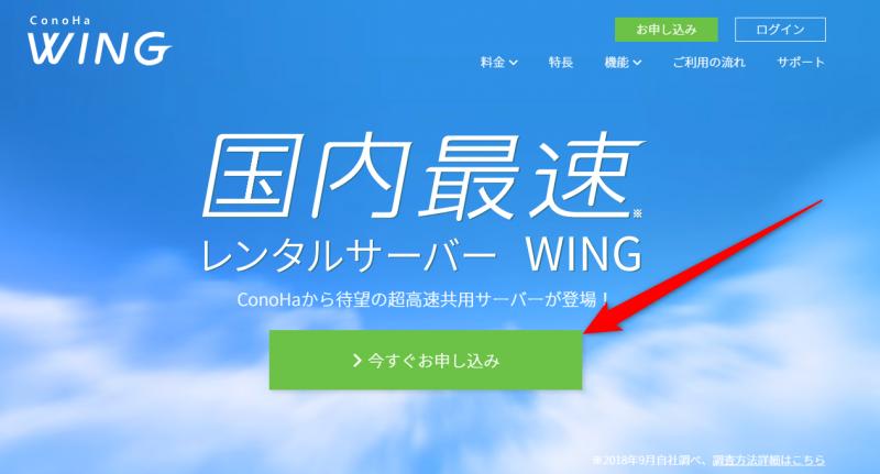 ConoHa-wing申し込み画面