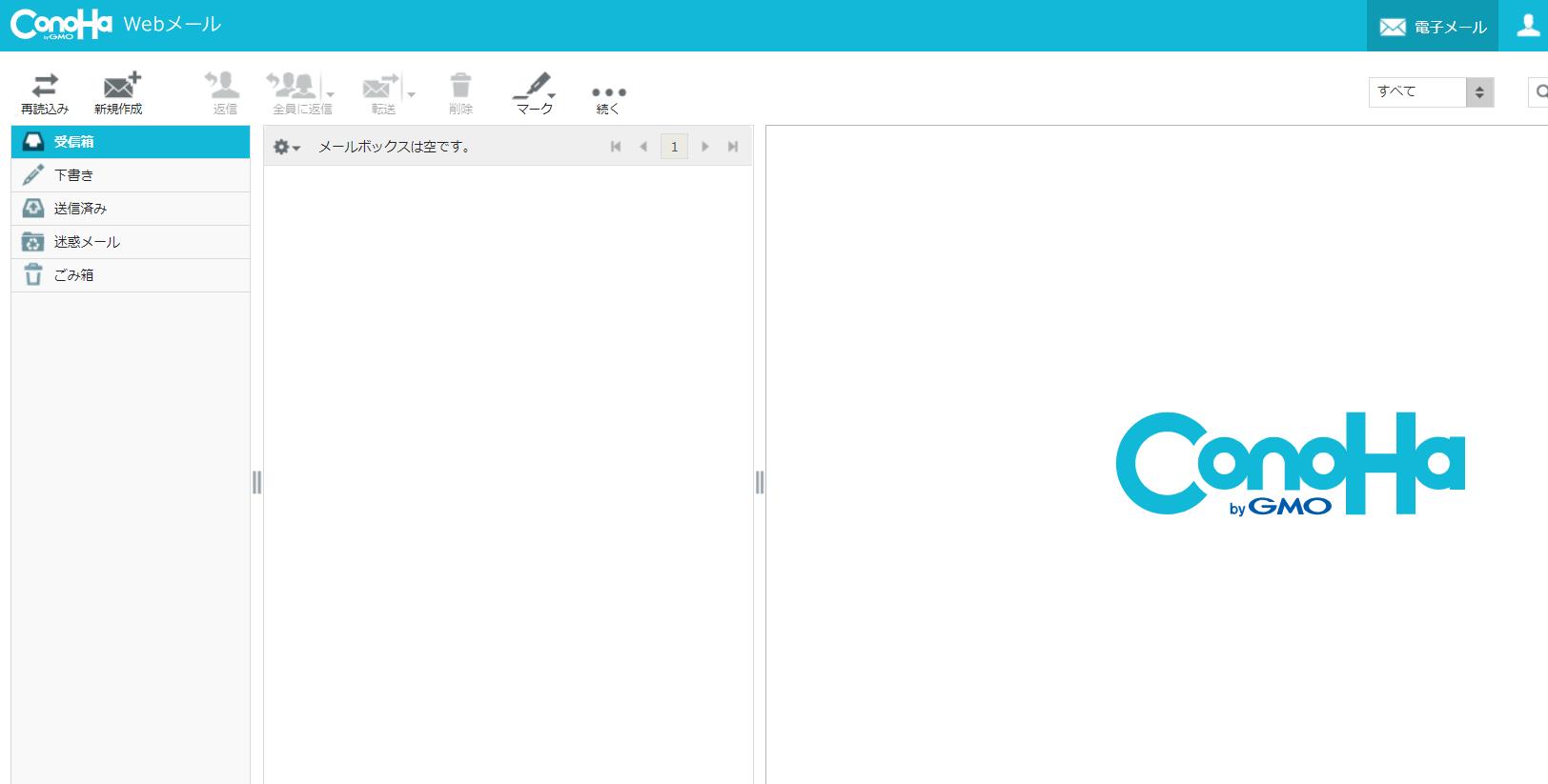 ConoHaWINGのメールボックス