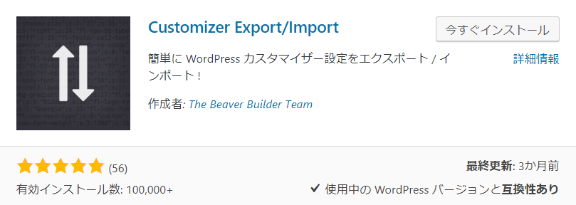 Customizer Export/Importプラグイン