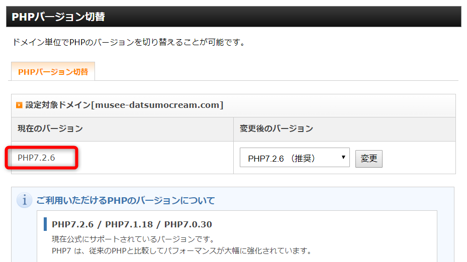 PHPバージョンの確認方法