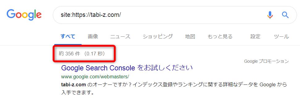 site:検索の結果