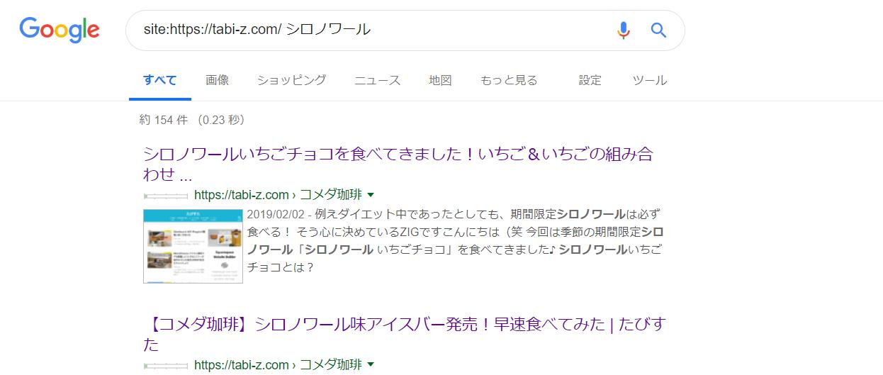 site:検索での検索結果