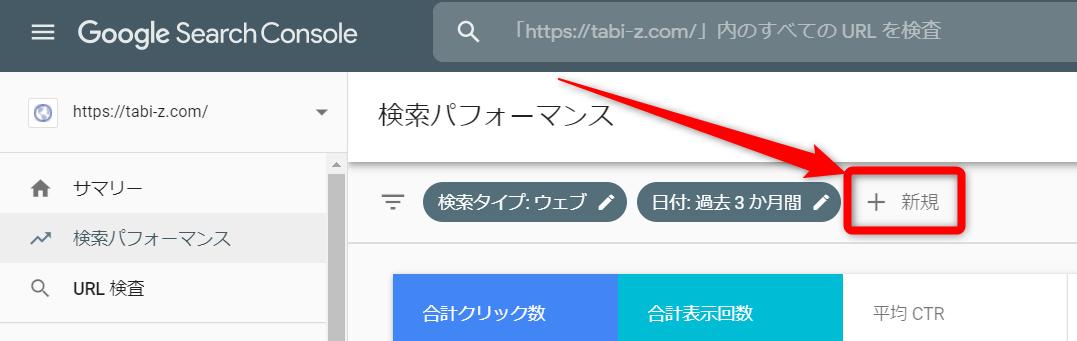 検索パフォーマンス画面