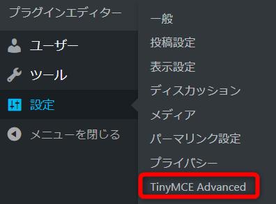TinyMCE Advancedの設定