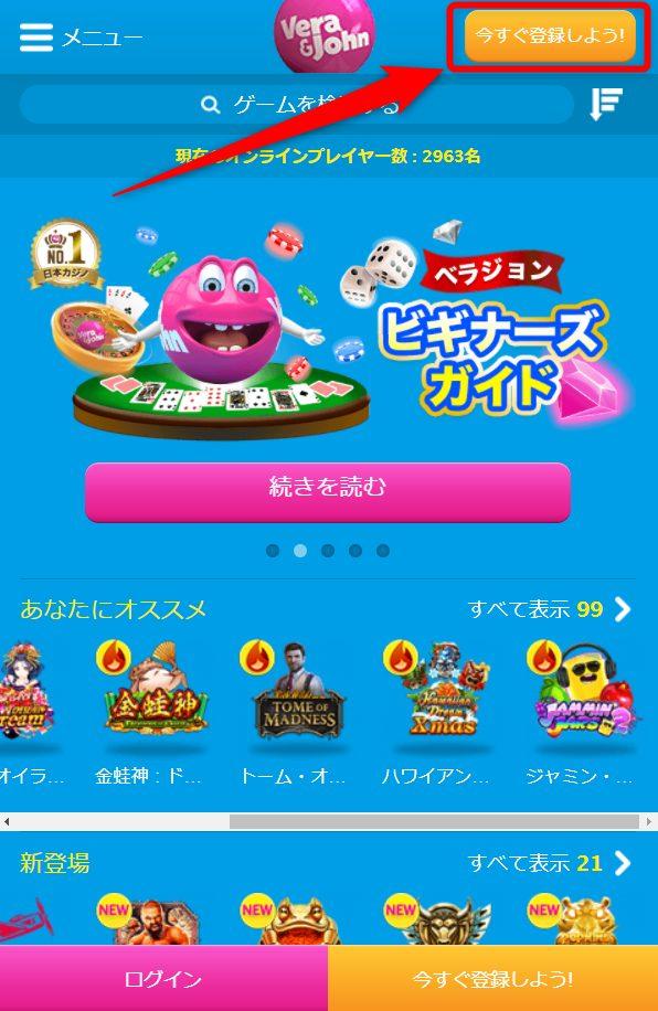 ベラジョンカジノのトップページ