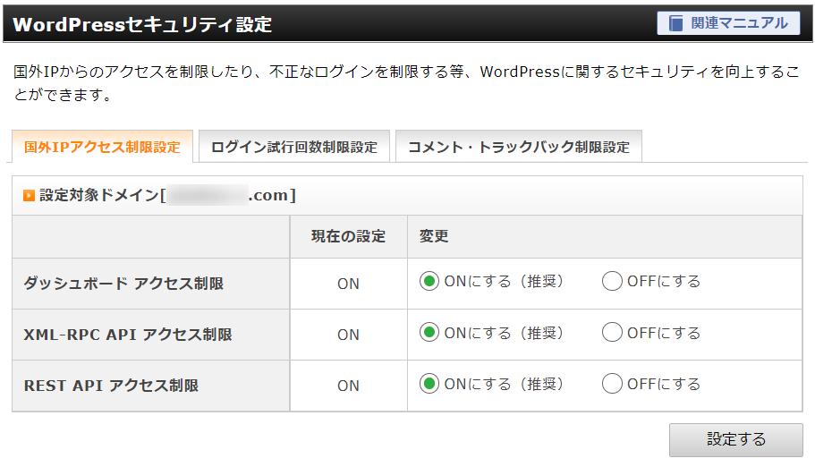 エックスサーバー国外IPアクセス制限設定画面