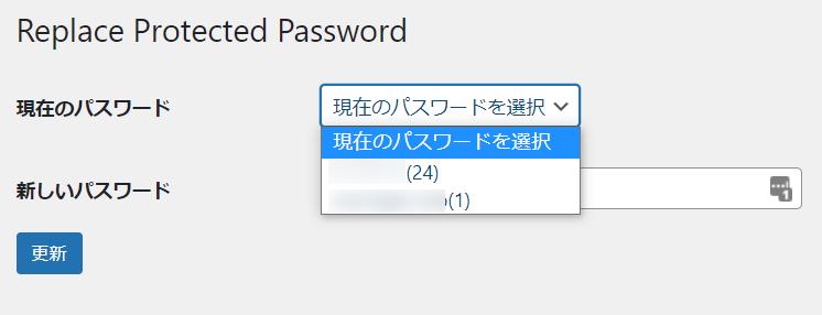現在のパスワードを選択