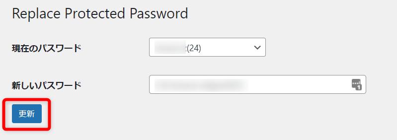 新しいパスワードを入力する