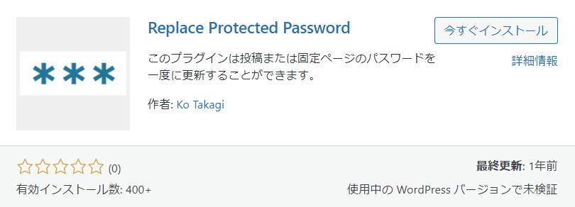 Replace Protected Passwordの有効化