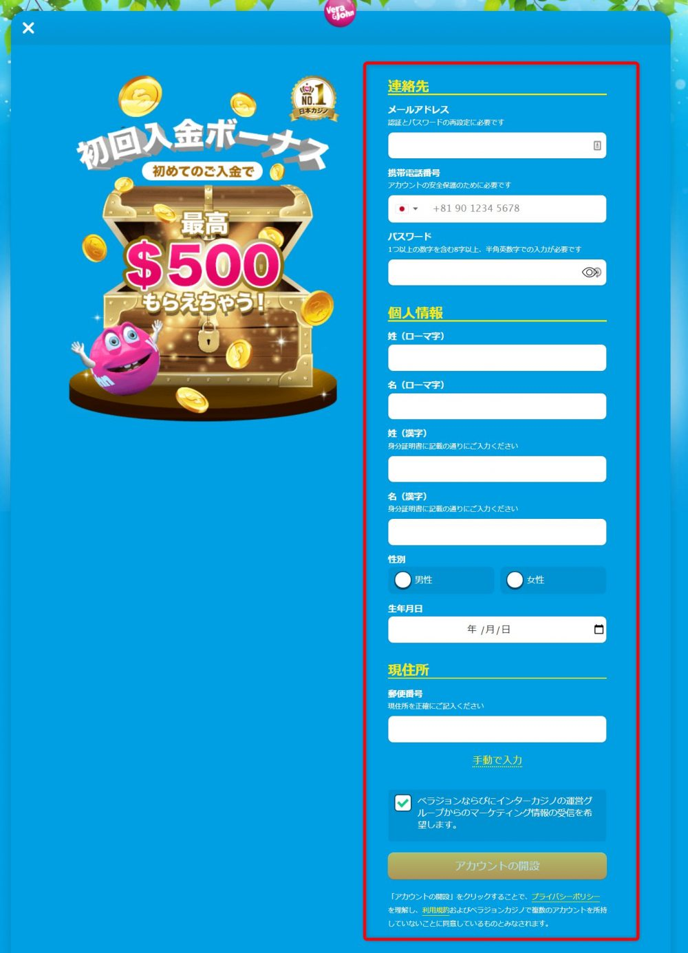 ベラジョンカジノ登録情報入力ページ